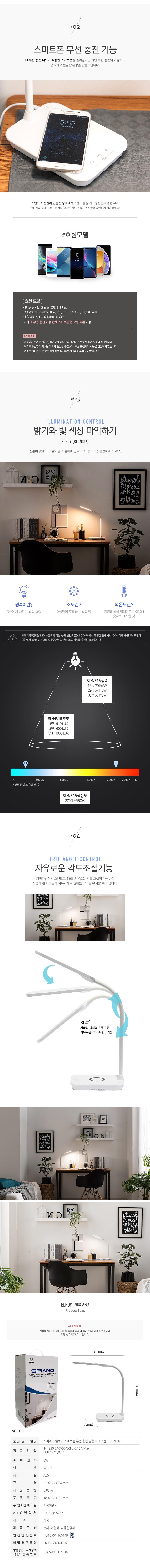 엘로이 스마트폰무선충전겸용 LED스탠드 SL-N316 - 스피아노, 55,900원, 리빙조명, 학습조명
